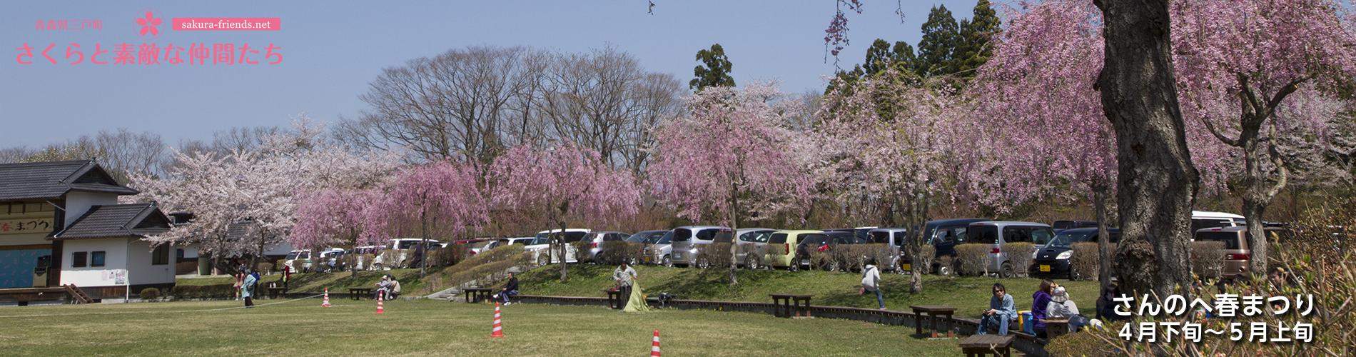 さんのへ春まつり(4月下旬〜5月上旬)