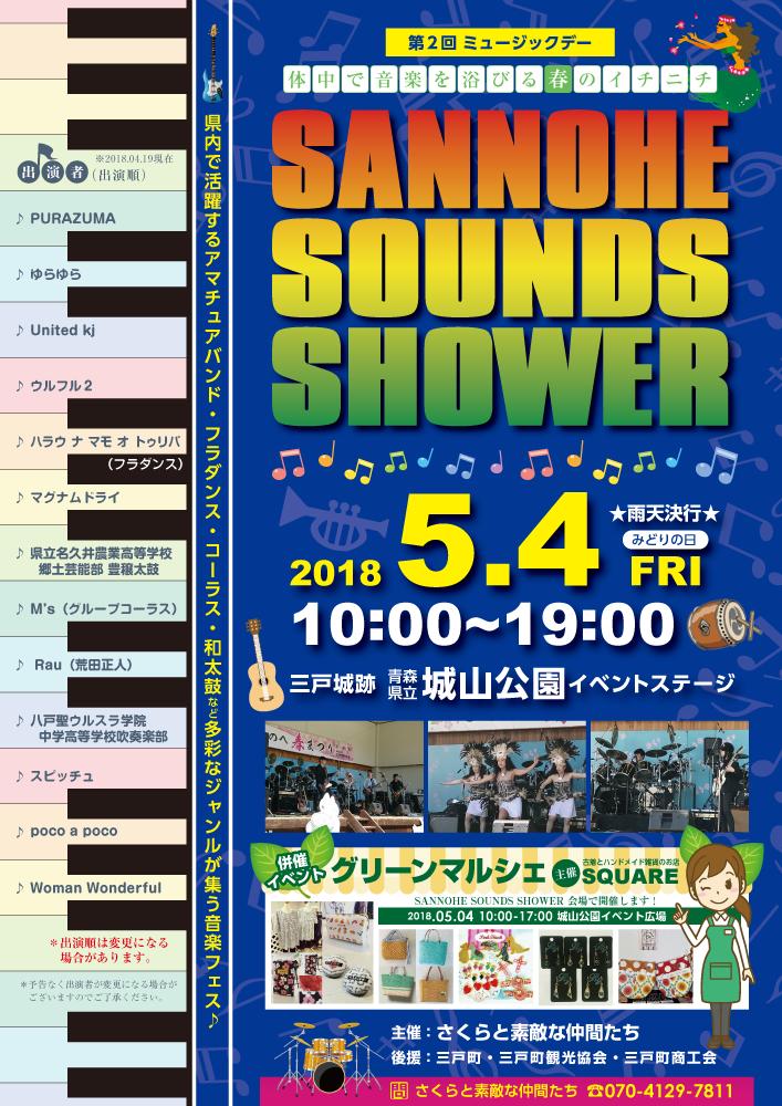 第2回ミュージックデー『SANNOHE SOUNDS SHOWER 2018』(2018.05.04.FRI)