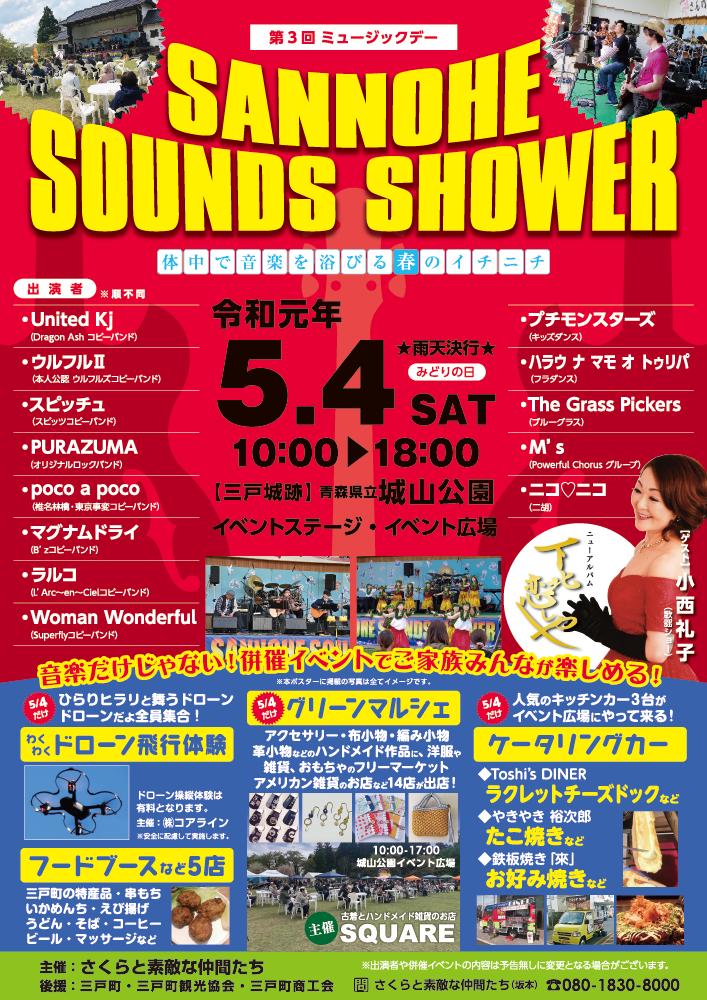 第3回ミュージックデー『SANNOHE SOUNDS SHOWER 2019』(2018.05.04.SAT)