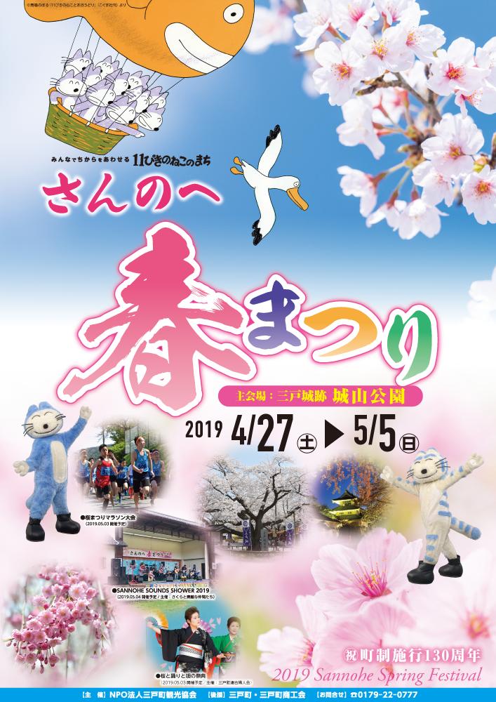 2019さんのへ春まつり 4/27〜5/2